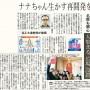 中日新聞夕刊