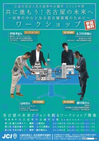 名古屋の未来ビジョンを創るワークショップ