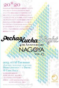 Pecha Kucha Night NAGOYA 2013.7.18