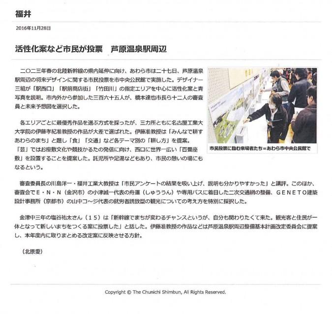 中日新聞(中部9県、福井版)