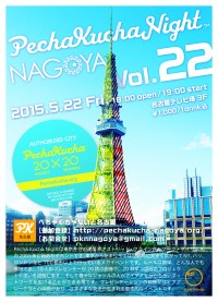 Pecha Kucha Night NAGOYA vol.22 (2015.05.22)