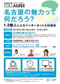 名古屋の魅力ってなんだろう? 230万人によるインターネット大討論会