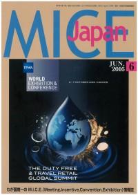MICE Japan 2016年6月号