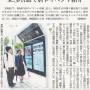 中日新聞朝刊