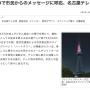 日経BP社 ケンプラッツ