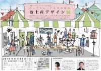 -世界フェアトレード・デー・なごや2015- 伊藤孝紀研究室オープンゼミ・フェアトレードな名古屋のお土産デザイン展