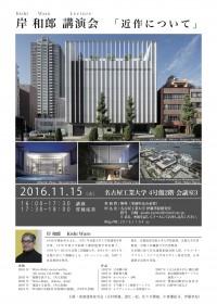 岸和郎氏 講演会「近作について」