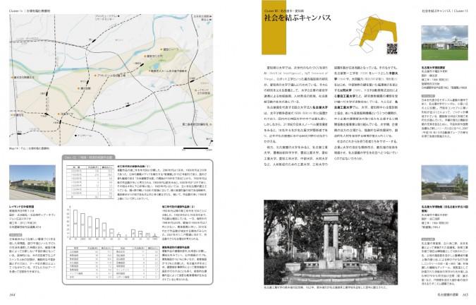 名古屋圏の建築家と建築_本文_入稿用_20190204