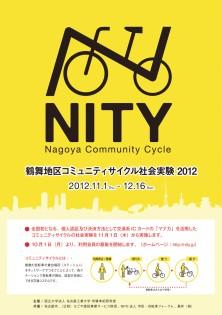 NITY(ニッティ)鶴舞地区コミュニティサイクル社会実験2012