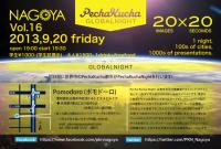 Pecha Kucha Night NAGOYA 2013.9.20