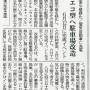 中日朝刊新聞