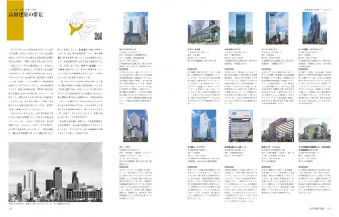 名古屋圏の建築家と建築_本文_入稿用_20190203