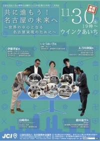 11月例会「共に進もう!名古屋の未来へ ~世界の中心となる名古屋実現のために~」