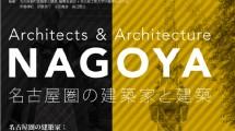 名古屋圏の建築家と建築