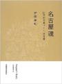 名古屋魂‐21世紀の街づくり提言書‐