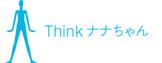 Thinkナナちゃん