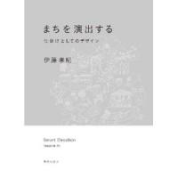 伊藤孝紀著「まちを演出する:仕掛けとしてのデザイン」Amazon予約販売のお知らせ